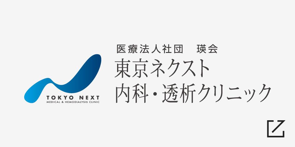 日暮里の透析は東京ネクスト内科・透析クリニック